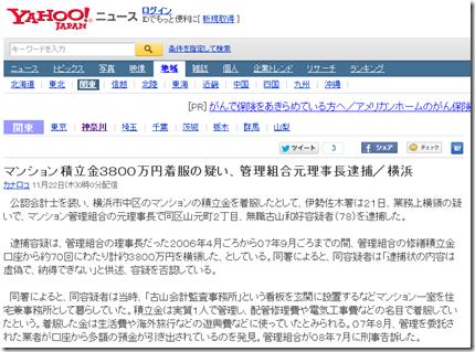 マンション積立金3800万円着服の疑い、管理組合元理事長逮捕/横浜 (カナロコ)   Yahoo ニュース
